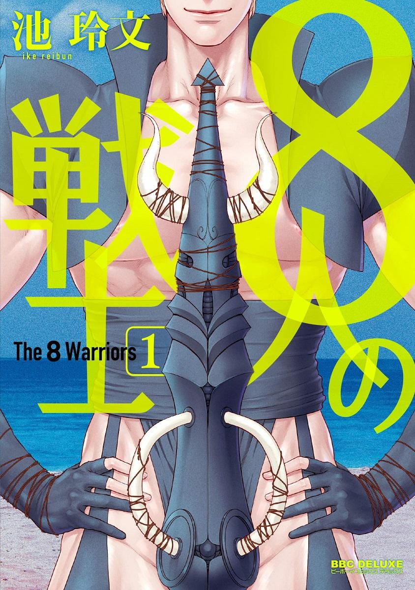 Dick Fight Island Manga Volume 1