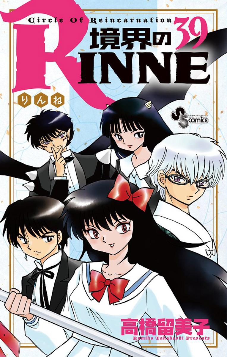 RIN-NE Manga Volume 39