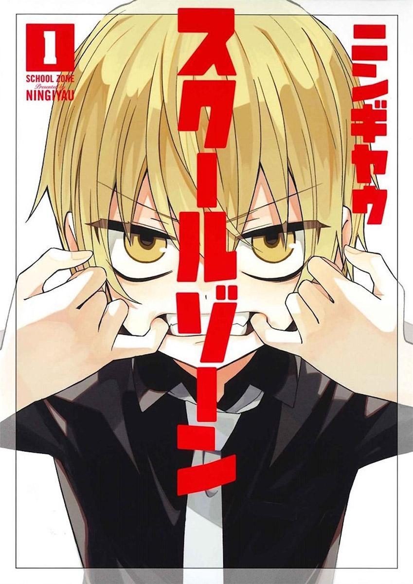 School Zone Girls Manga Volume 1