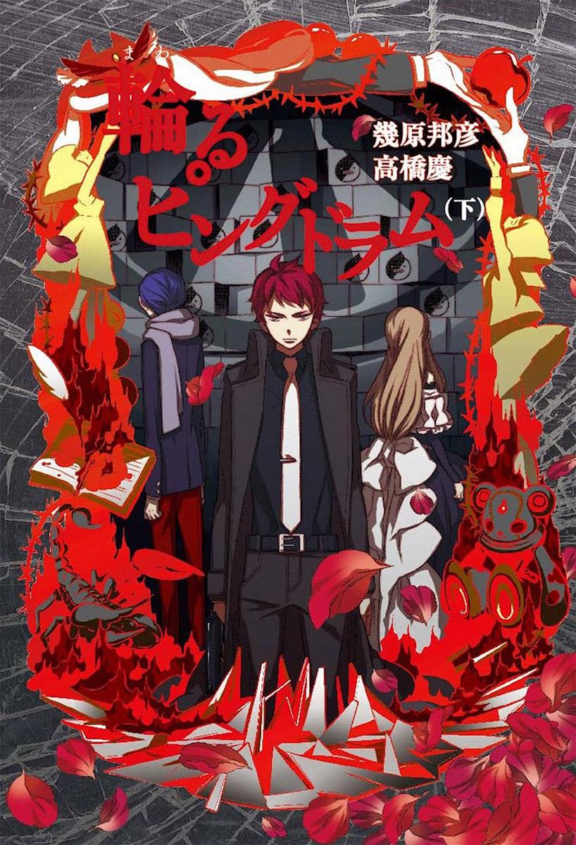 PENGUINDRUM Novel Volume 3