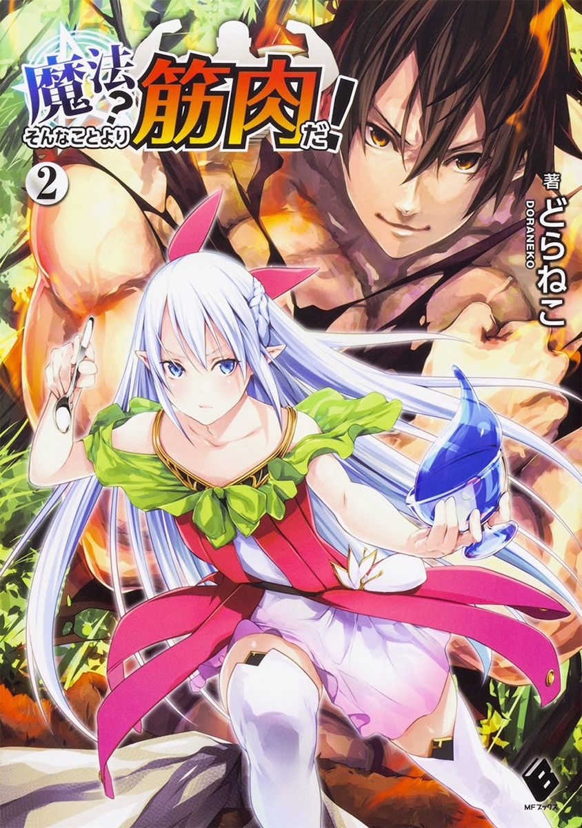 Muscles are Better Than Magic! Novel Volume 2
