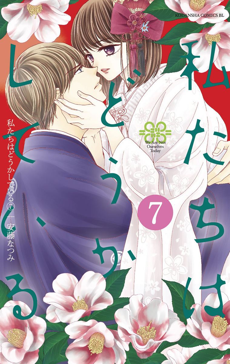 Somethings Wrong With Us Manga Volume 7