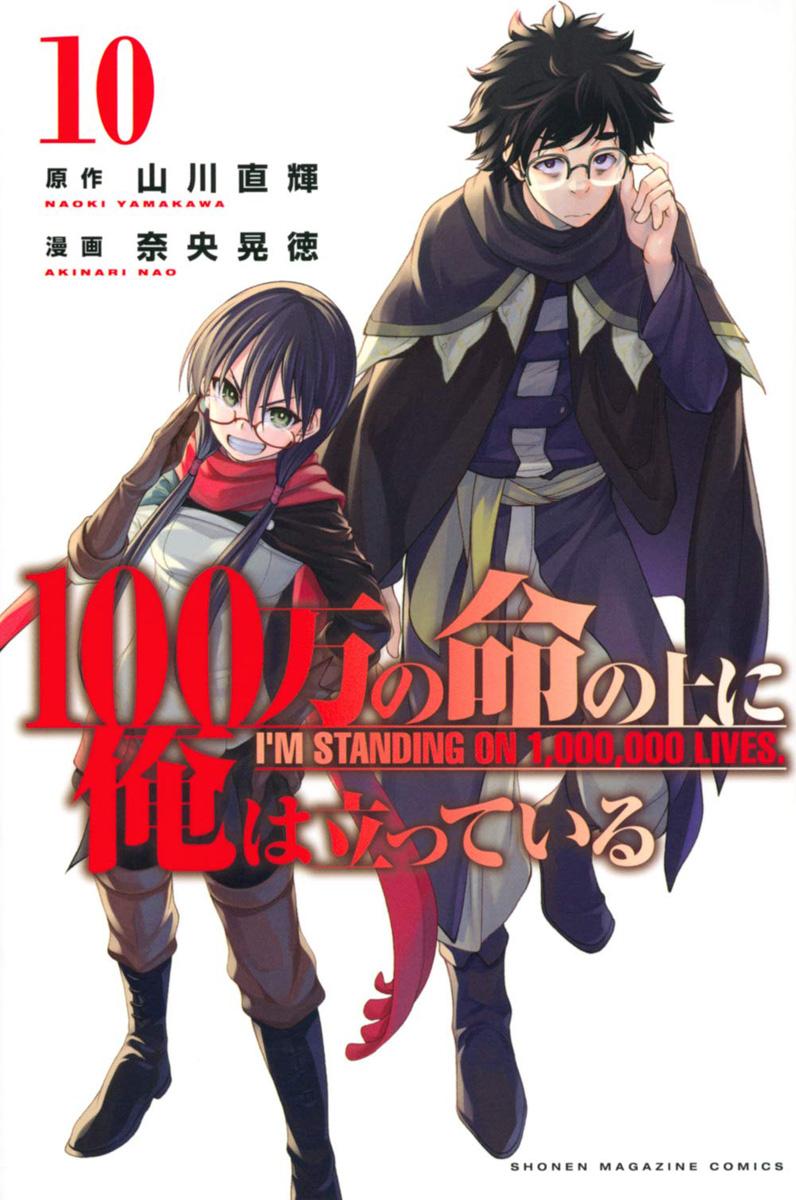 Im Standing on a Million Lives Manga Volume 10