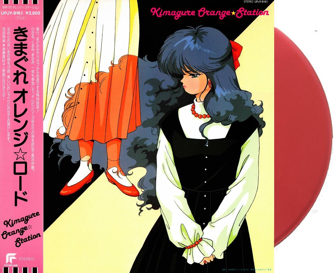 Kimagure Orange Station Vinyl Soundtrack (Import)