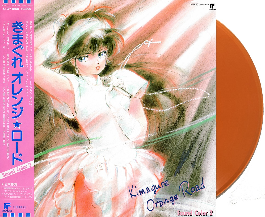 Kimagure Orange Road Sound Color 2 Vinyl Soundtrack (Import)