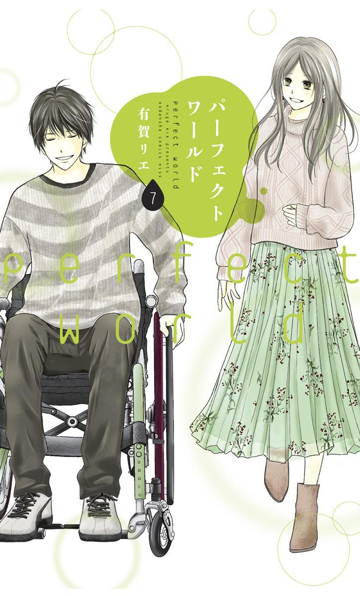 Perfect World Manga Volume 7