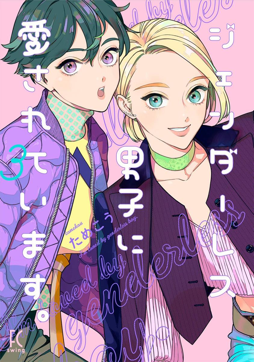 My Androgynous Boyfriend Manga Volume 3