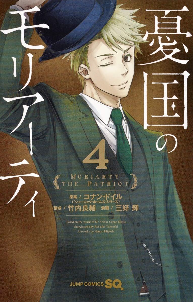 Moriarty the Patriot Manga Volume 4