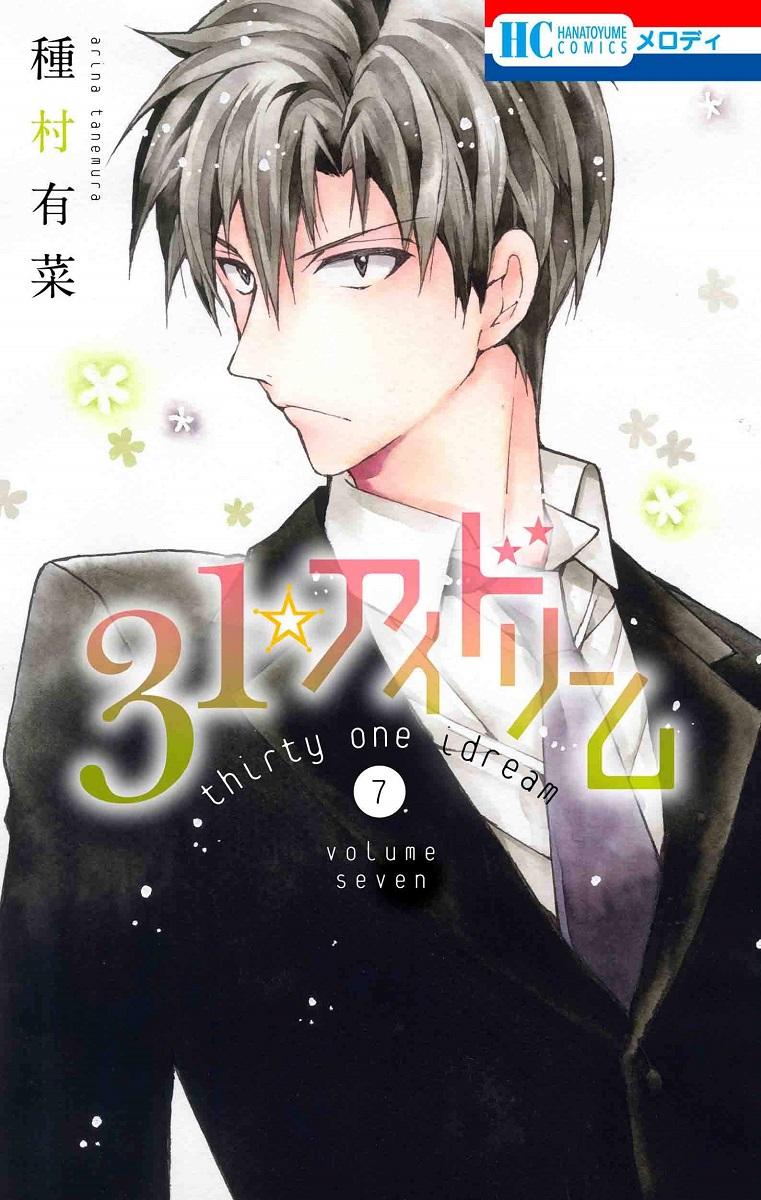 Idol Dreams Manga Volume 7