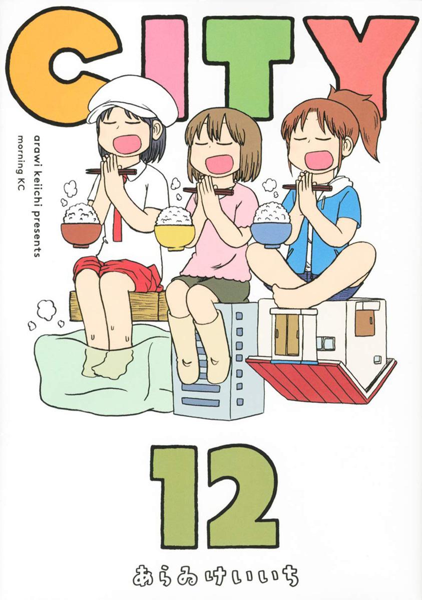 CITY Manga Volume 12