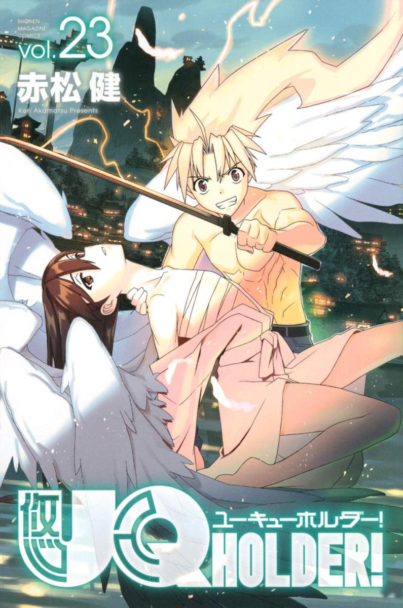 UQ Holder! Manga Volume 23