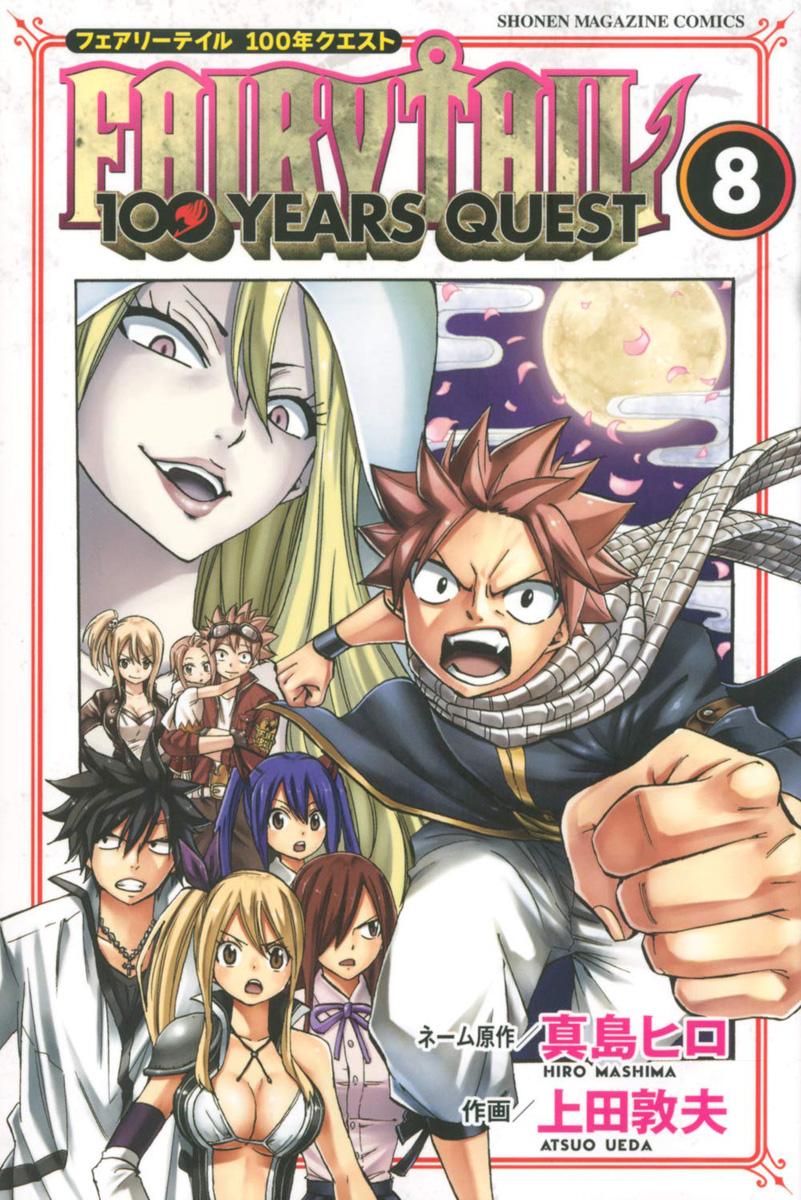 Fairy Tail 100 Years Quest Manga Volume 8