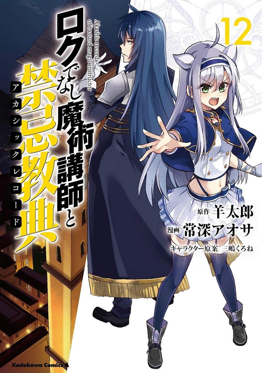 Akashic Records of Bastard Magic Instructor Manga Volume 12