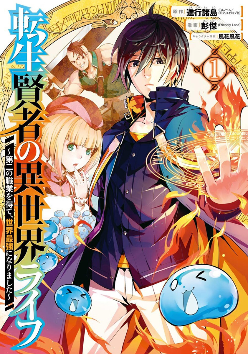 My Isekai Life I Gained a Second Character Class and Became the Strongest Sage in the World! Manga Volume 1