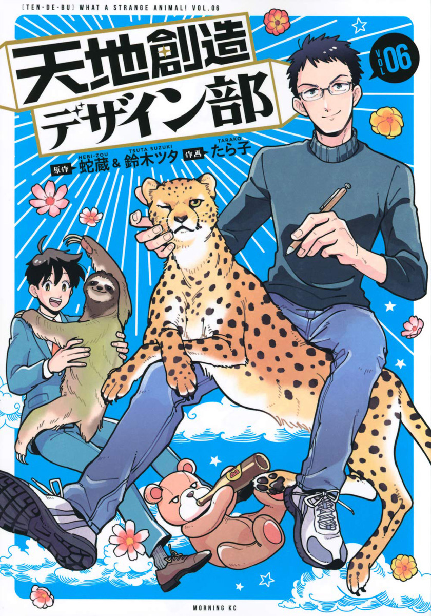 Heavens Design Team Manga Volume 6
