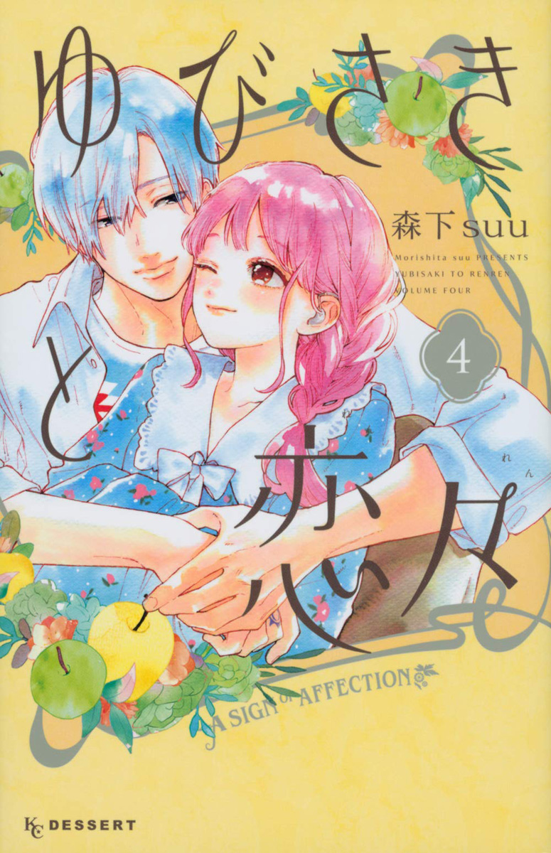 A Sign of Affection Manga Volume 4