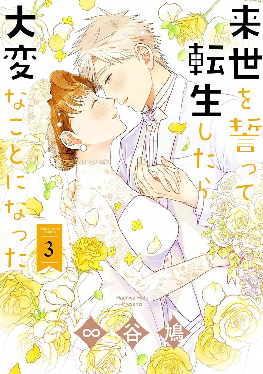 We Swore to Meet in the Next Life and Thats When Things Got Weird! Manga Volume 3