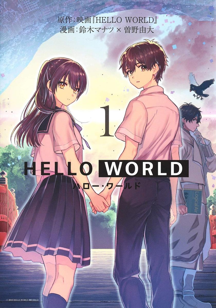 HELLO WORLD Manga