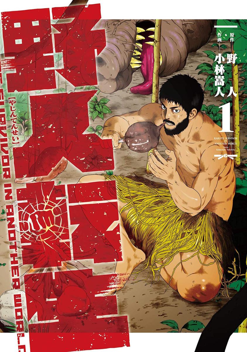 Karate Survivor in Another World Manga Volume 1