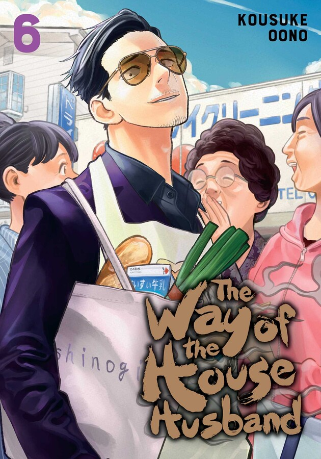 The Way of the Househusband Manga Volume 6