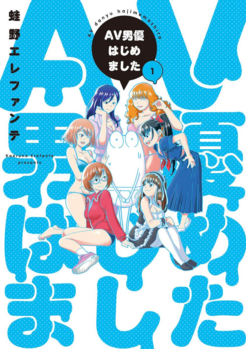 Manga Diary of a Male Porn Star Manga Volume 1