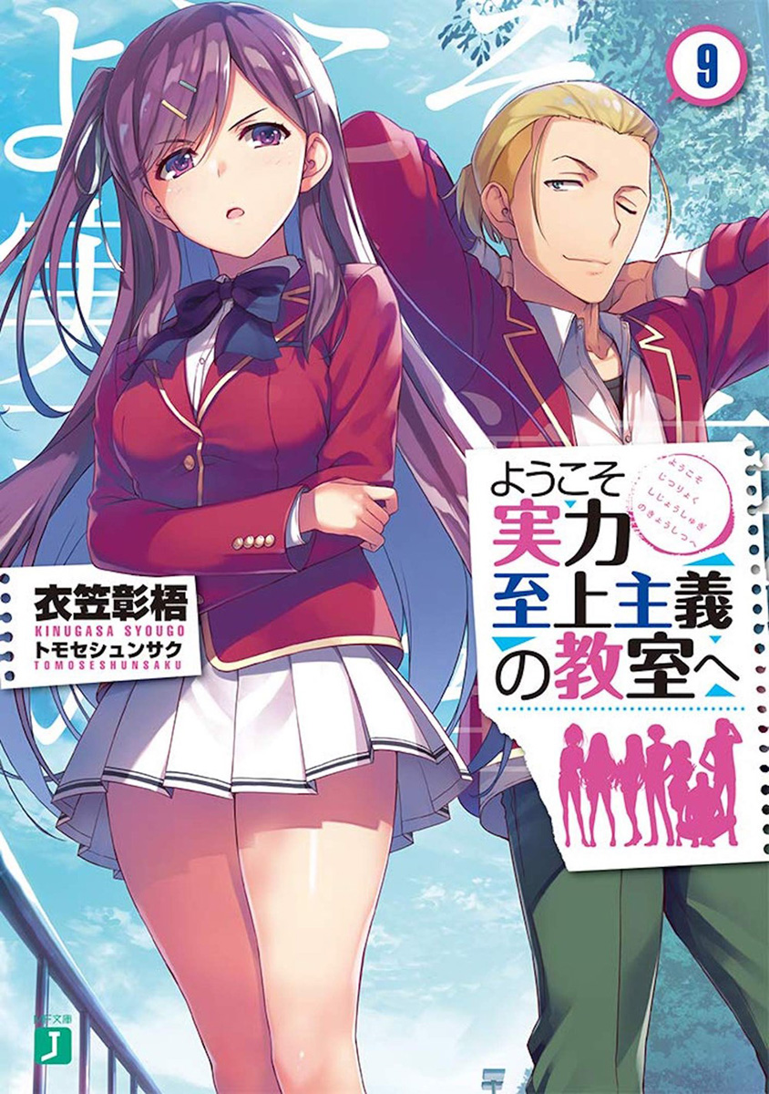 Classroom of the Elite Novel Volume 9