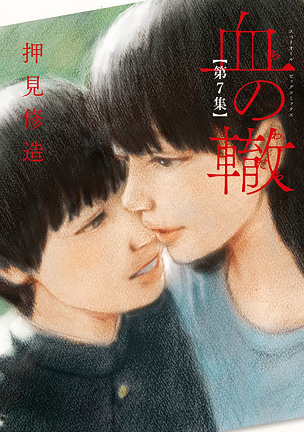 Blood on the Tracks Manga Volume 7