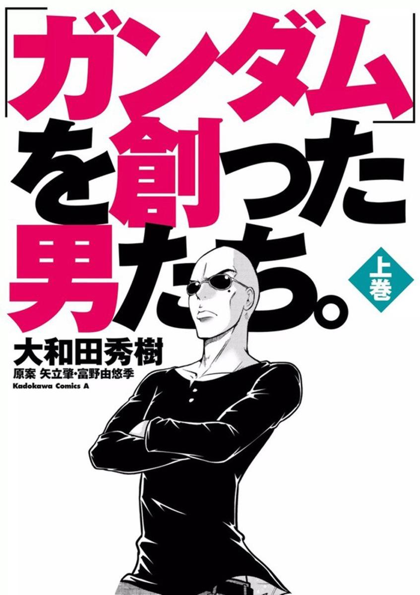 The Men Who Created Gundam Manga