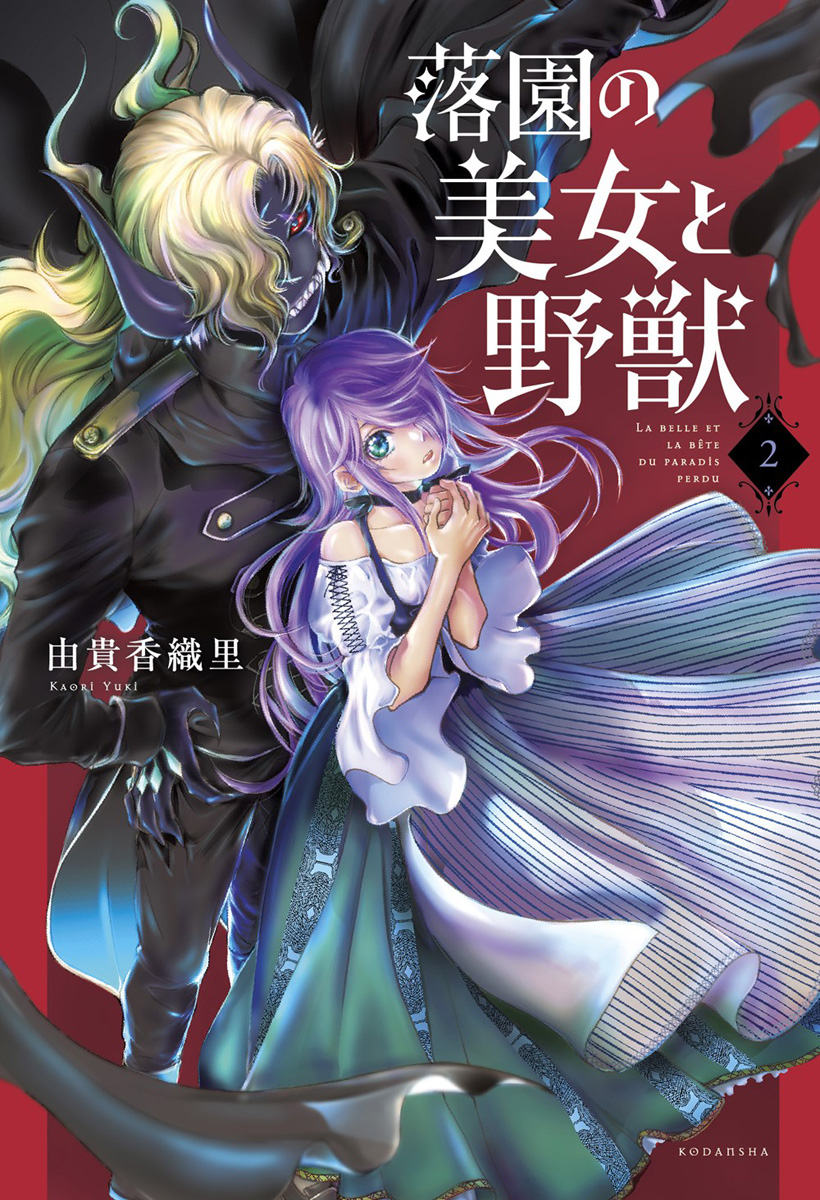Beauty and the Beast of Paradise Lost Manga Volume 2