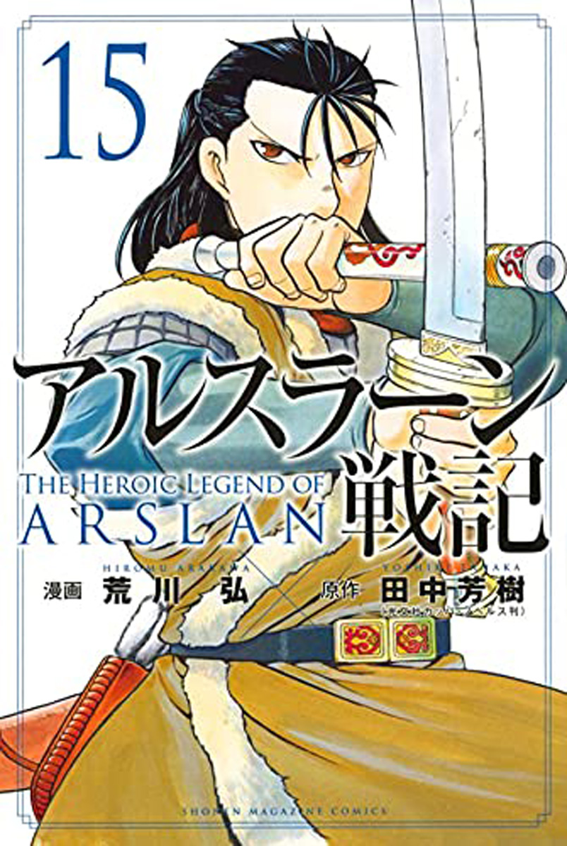 The Heroic Legend of Arslan Manga Volume 15