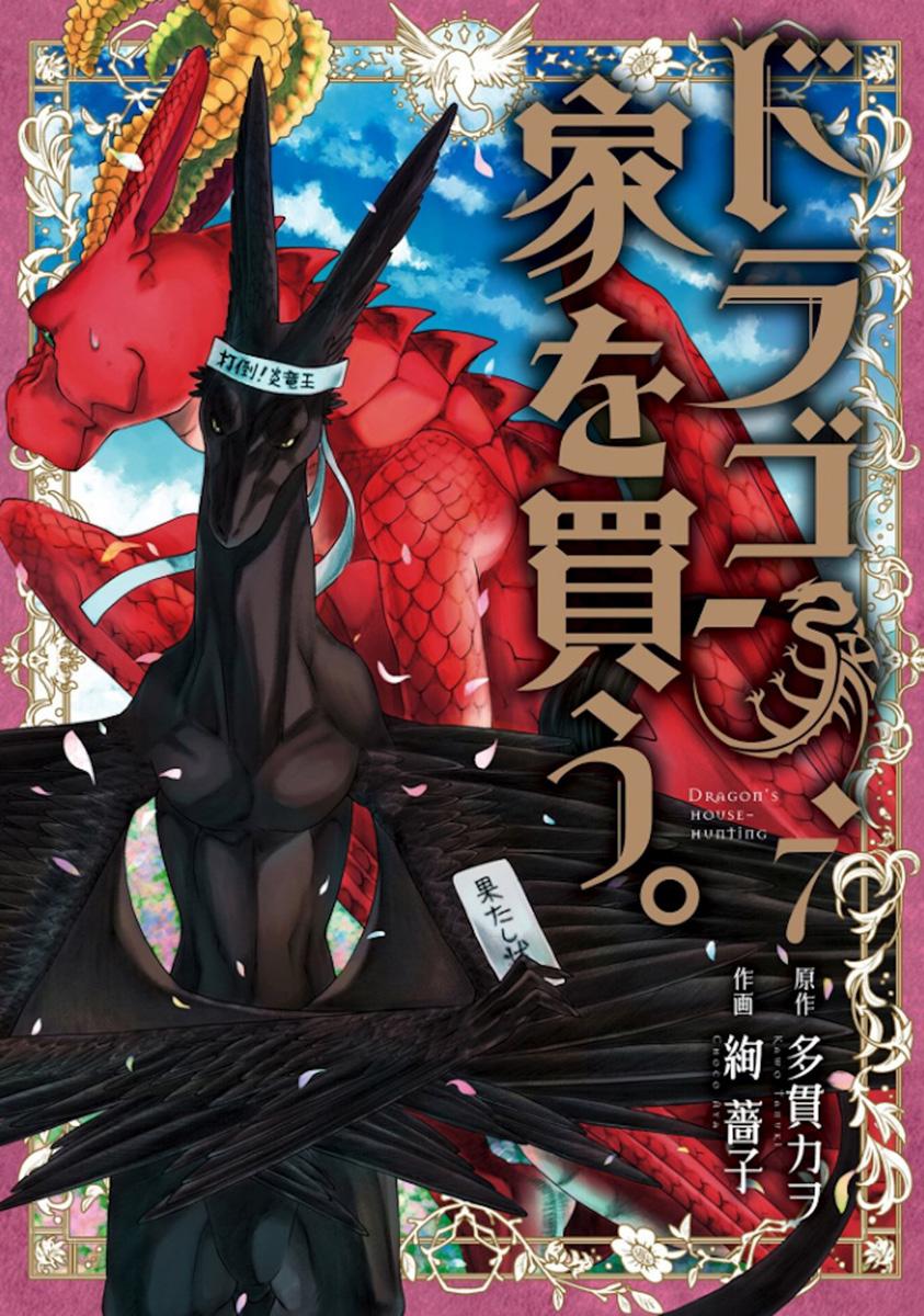 Dragon Goes House-Hunting Manga Volume 7