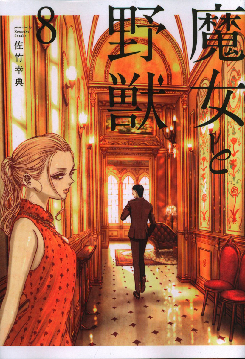 The Witch and the Beast Manga Volume 8
