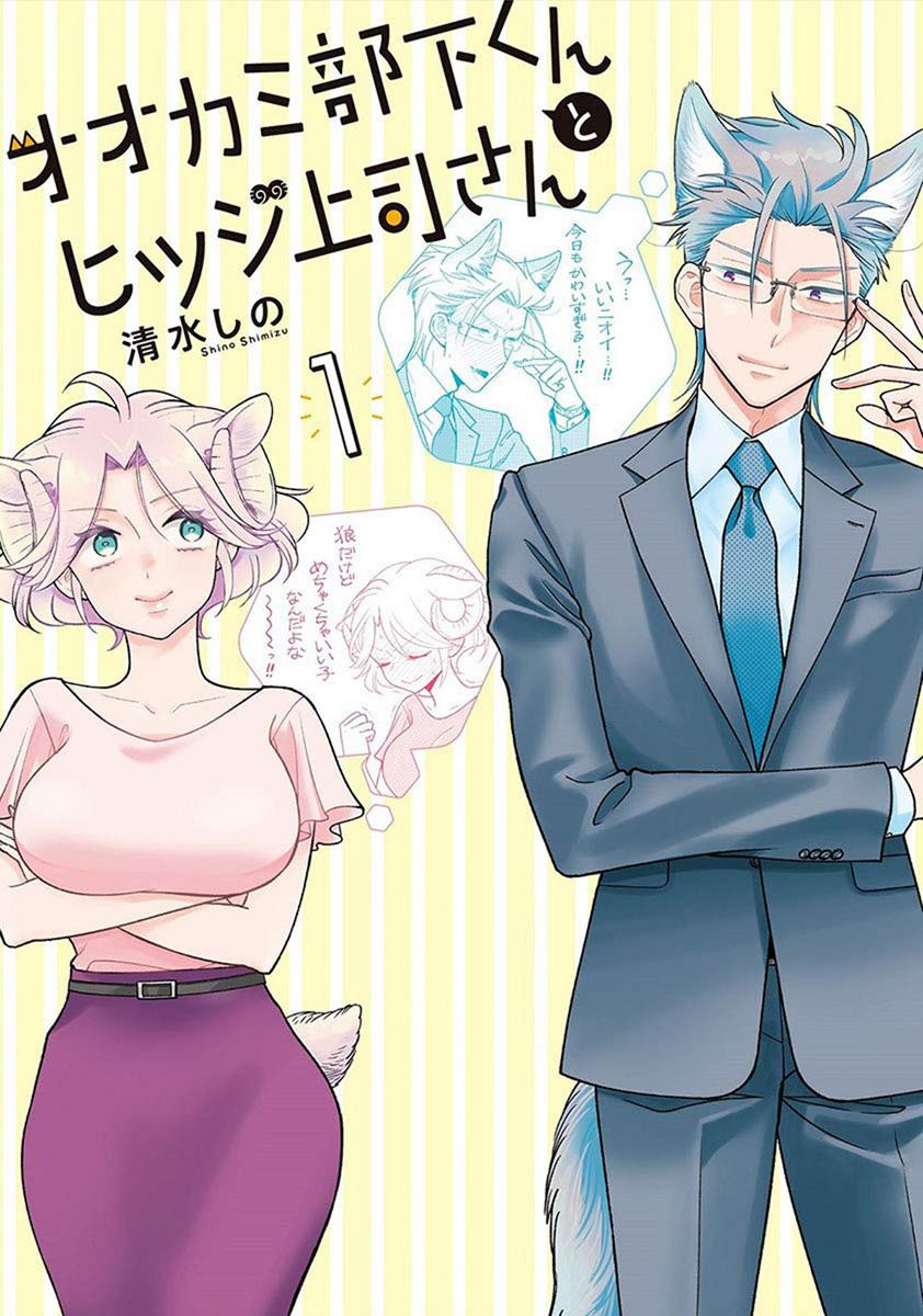 Im a Wolf but My Boss is a Sheep! Manga Volume 1