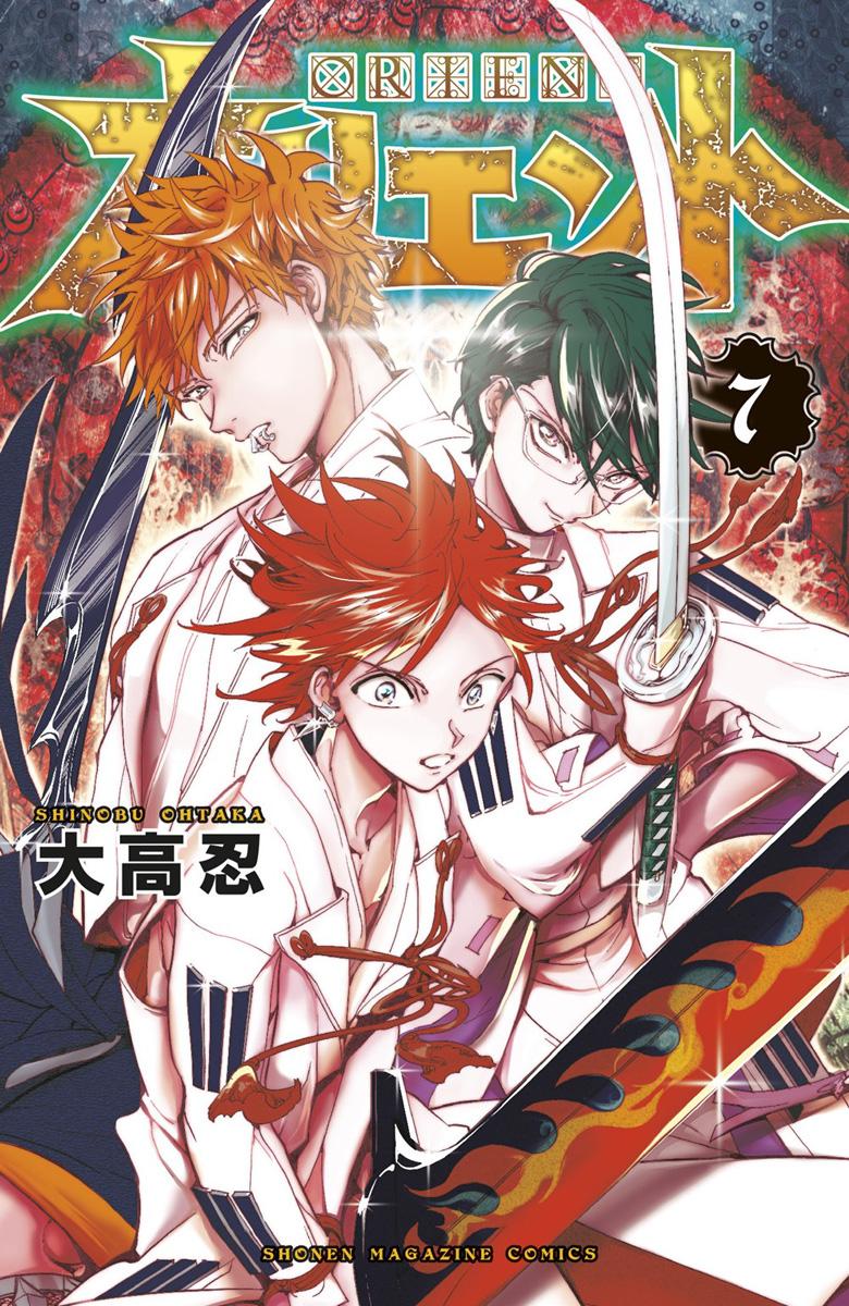 Orient Manga Volume 7