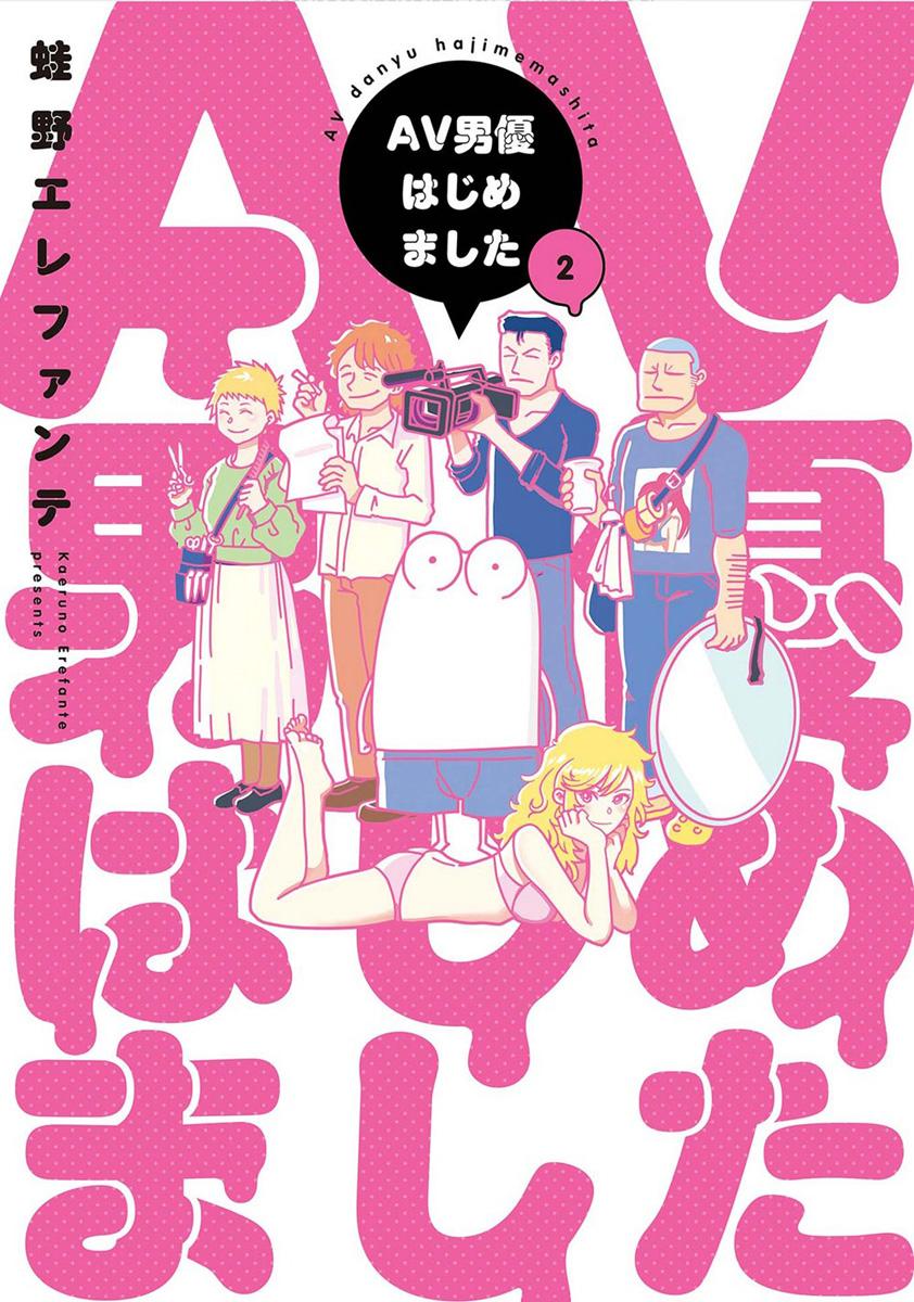 Manga Diary of a Male Porn Star Manga Volume 2