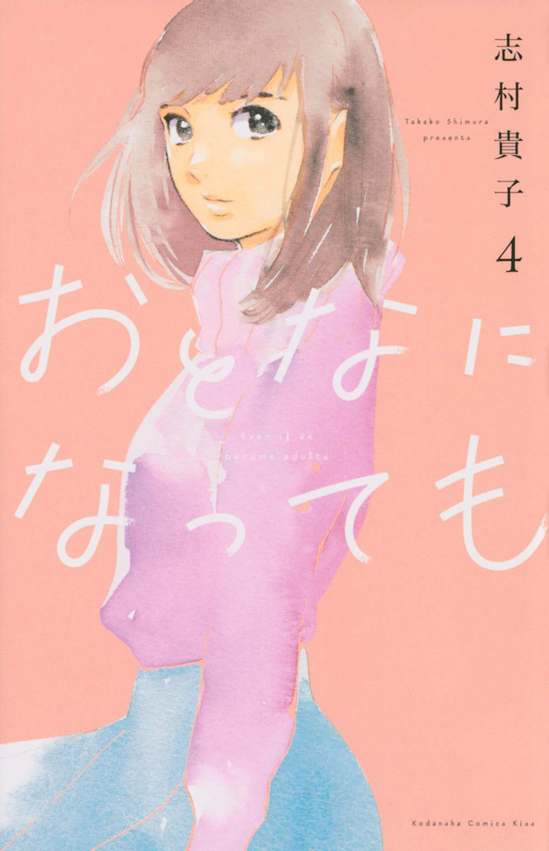 Even Though Were Adults Manga Volume 4