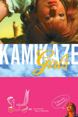 Kamikaze Girls Novel (Paperback)