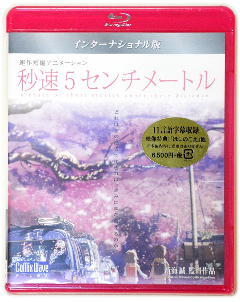 5 Centimeters Per Second Blu-ray (Import)