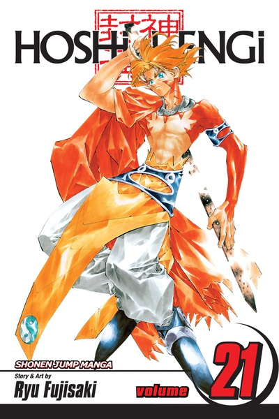 Hoshin Engi Manga Volume 21